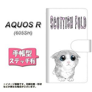 メール便送料無料 AQUOS R 605SH 手帳型スマホケース 【ステッチタイプ】 【 YE816 スコティッシュフォールド01 】横開き (アクオスR 605