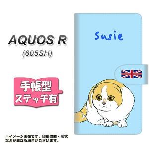 メール便送料無料 AQUOS R 605SH 手帳型スマホケース 【ステッチタイプ】 【 YE817 スコティッシュフォールド02 】横開き (アクオスR 605