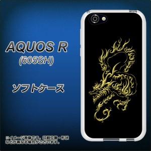 AQUOS R 605SH TPU ソフトケース / やわらかカバー【VA831 闇と龍 素材ホワイト】(アクオスR 605SH/605SH用)