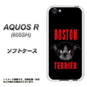 AQUOS R 605SH TPU ソフトケース / やわらかカバー【YD853 ボストンテリア04 素材ホワイト】(アクオスR 605SH/605SH用)