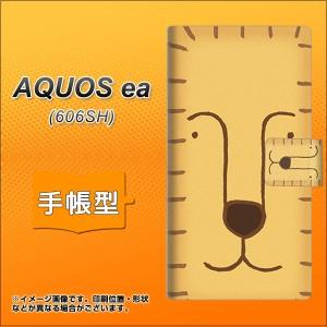 メール便送料無料 AQUOS ea 606SH 手帳型スマホケース 【 356 らいおん 】横開き (アクオスea 606SH/606SH用/スマホケース/手帳式)