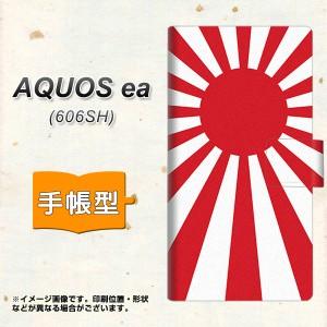 メール便送料無料 AQUOS ea 606SH 手帳型スマホケース 【 SC853 旭日旗 】横開き (アクオスea 606SH/606SH用/スマホケース/手帳式)