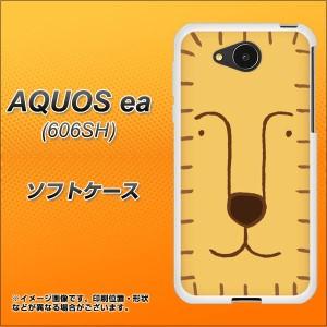 AQUOS ea 606SH TPU ソフトケース / やわらかカバー【356 らいおん 素材ホワイト】(アクオスea 606SH/606SH用)