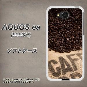 AQUOS ea 606SH TPU ソフトケース / やわらかカバー【VA854 コーヒー豆 素材ホワイト】(アクオスea 606SH/606SH用)