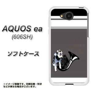 AQUOS ea 606SH TPU ソフトケース / やわらかカバー【YJ081 シュナウザー6  素材ホワイト】(アクオスea 606SH/606SH用)