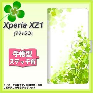 メール便送料無料 Xperia XZ1 701SO 手帳型スマホケース 【ステッチタイプ】 【 565 四葉のクローバー 】横開き (エクスペリア XZ1 701SO