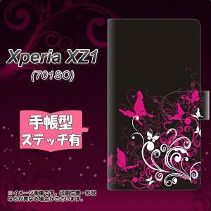 メール便送料無料 Xperia XZ1 701SO 手帳型スマホケース 【ステッチタイプ】 【 585 闇に舞う蝶 】横開き (エクスペリア XZ1 701SO/701SO