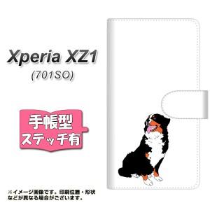 メール便送料無料 Xperia XZ1 701SO 手帳型スマホケース 【ステッチタイプ】 【 YJ165 犬 Dog かわいい バーニーズマウンテンドッグ 】横