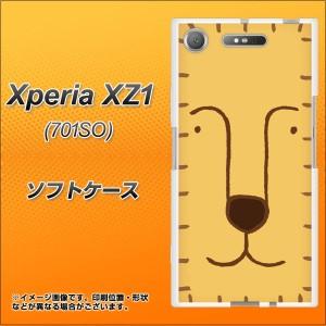 Xperia XZ1 701SO TPU ソフトケース / やわらかカバー【356 らいおん 素材ホワイト】(エクスペリア XZ1 701SO/701SO用)