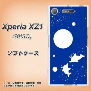 Xperia XZ1 701SO TPU ソフトケース / やわらかカバー【VA843 星空のイルカ 素材ホワイト】(エクスペリア XZ1 701SO/701SO用)