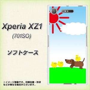 Xperia XZ1 701SO TPU ソフトケース / やわらかカバー【VB800 犬とヒヨコ 素材ホワイト】(エクスペリア XZ1 701SO/701SO用)