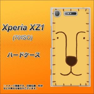 Xperia XZ1 701SO ハードケース / カバー【356 らいおん 素材クリア】(エクスペリア XZ1 701SO/701SO用)