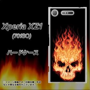 Xperia XZ1 701SO ハードケース / カバー【364 ドクロの怒り 素材クリア】(エクスペリア XZ1 701SO/701SO用)
