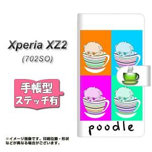メール便送料無料 softbank Xperia XZ2 702SO 手帳型スマホケース 【ステッチタイプ】 【 YD908 プードル04 】横開き (エクスペリア XZ2