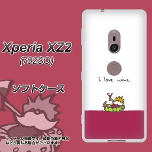 softbank Xperia XZ2 702SO TPU ソフトケース / やわらかカバー【IA811 ワインの神様 素材ホワイト】(エクスペリア XZ2 702SO/702SO用)