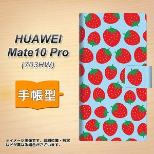 メール便送料無料 HUAWEI Mate10Pro 703HW 手帳型スマホケース 【 SC814 小さいイチゴ模様 レッドとブルー 】横開き (ファーウェイ Mate1