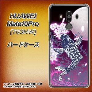 HUAWEI Mate10Pro 703HW ハードケース / カバー【1029 月と鯉 紫 素材クリア】(ファーウェイ Mate10Pro 703HW/703HW用)