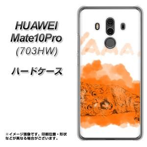 HUAWEI Mate10Pro 703HW ハードケース / カバー【YJ243 ねこ オレンジ 素材クリア】(ファーウェイ Mate10Pro 703HW/703HW用)