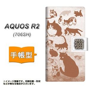 メール便送料無料 softbank AQUOS R2 706SH 手帳型スマホケース 【 YA936 セピア猫 】横開き (softbank アクオス R2 706SH/706SH用/スマ