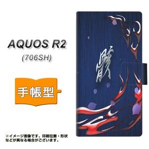 メール便送料無料 softbank AQUOS R2 706SH 手帳型スマホケース 【 YA941 骸 】横開き (softbank アクオス R2 706SH/706SH用/スマホケー