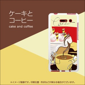 au INFOBAR A02 TPU ソフトケース / やわらかカバー【623 ケーキとコーヒー 素材ホワイト】 UV印刷 (インフォバー/A02/ケース/カバー)