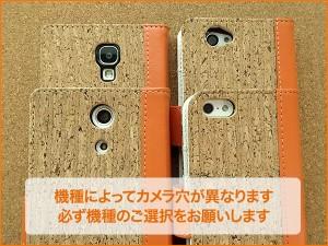 手帳型スマホケース 主要機種 全機種対応 【コルク】木・木目・PUレザー iPhone5s/5 Xperia X Performance SOV33 AQUOS U SHV35