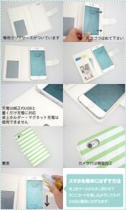 メール便送料無料 スマホケース 手帳型 全機種対応 「 名入れ ボーダー 」 iphone6 iphone5s AQUOS U SHV35
