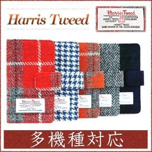 メール便送料無料 スマホケース 手帳型 ハリスツイード 「HarrisTweed」 Bタイプ 多機種対応 Xperia SOV33 AQUOS SHV35 AQUOS SHV34
