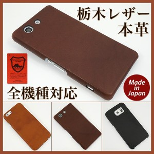 まるっと レザー iPhone7 全機種対応 本革オイルレザー(全張り)栃木レザー スマホケース Xperia SO-02H SHV34 SO-04E メール便送料無料