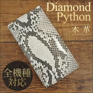 iPhone SE2ケース スマホケース 手帳型 全機種対応 iPhone 12 ケース ダイヤモンドパイソン 手帳型 ヘビ革 牛床革 本皮 宅配便送料無料