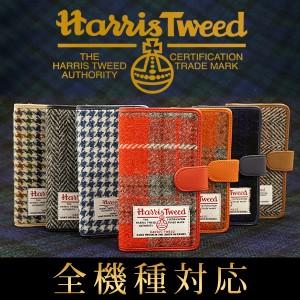 メール便送料無料 スマホケース 手帳型 ハリスツイード 「HarrisTweed」 Aタイプ 全機種対応 Xperia SOV33 AQUOS SHV35 AQUOS SHV34
