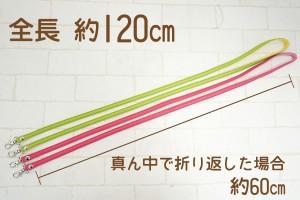 ロングストラップ 120cm (スマホケース手帳型用) ネックストラップ ネックホルダー ネックピース
