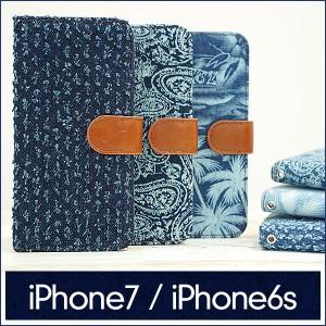 メール便送料無料 スマホケース 手帳型 iPhone7 iPhone6s iPhone6 「Blue Collection」 アイホン アイフォン スマホカバー