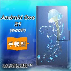 メール便送料無料 ワイモバイル Android One S1 手帳型スマホケース 【 362 ジェリーフィッシュ 】横開き (アンドロイドワン エスワン/AN