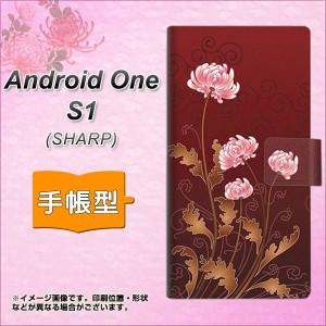 メール便送料無料 ワイモバイル Android One S1 手帳型スマホケース 【 375 優美な菊 】横開き (アンドロイドワン エスワン/ANDONES1用/