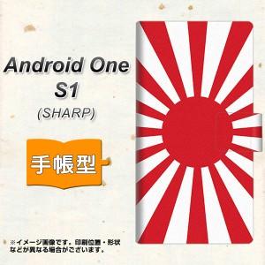 メール便送料無料 ワイモバイル Android One S1 手帳型スマホケース 【 SC854 旭日旗 センター 】横開き (アンドロイドワン エスワン/AND