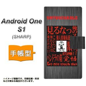 メール便送料無料 ワイモバイル Android One S1 手帳型スマホケース 【 YA962 触るな02 】横開き (アンドロイドワン エスワン/ANDONES1用
