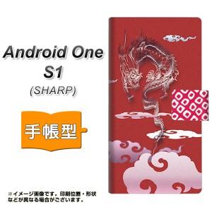 メール便送料無料 ワイモバイル Android One S1 手帳型スマホケース 【 YC907 雲竜02 】横開き (アンドロイドワン エスワン/ANDONES1用/