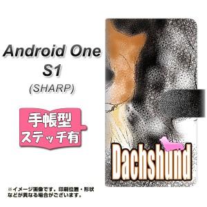 メール便送料無料 ワイモバイル Android One S1 手帳型スマホケース 【ステッチタイプ】 【 YD810 ダックス01 】横開き (アンドロイドワ