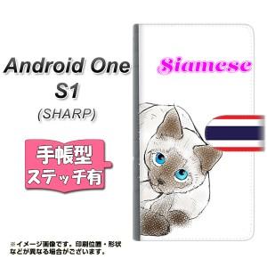 メール便送料無料 ワイモバイル Android One S1 手帳型スマホケース 【ステッチタイプ】 【 YE838 シャム01 】横開き (アンドロイドワン
