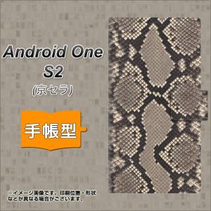 メール便送料無料 ワイモバイル Android One S2 手帳型スマホケース 【 049 ヘビ柄(白) 】横開き (アンドロイドワン エスツー/ANDONES2