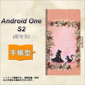 メール便送料無料 ワイモバイル Android One S2 手帳型スマホケース 【 1096 お姫様とネコ(カラー) 】横開き (アンドロイドワン エスツー