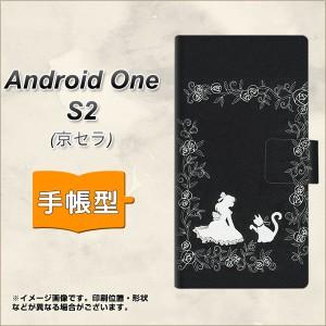 メール便送料無料 ワイモバイル Android One S2 手帳型スマホケース 【 1097 お姫様とネコ(モノトーン) 】横開き (アンドロイドワン エス