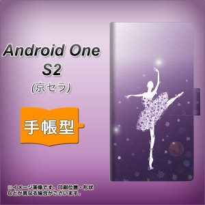 メール便送料無料 ワイモバイル Android One S2 手帳型スマホケース 【 1256 バレリーナ 】横開き (アンドロイドワン エスツー/ANDONES2