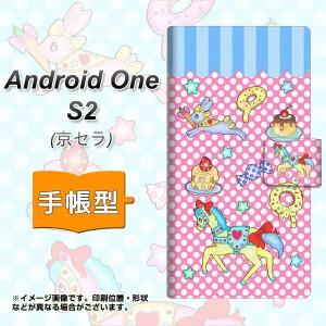 メール便送料無料 ワイモバイル Android One S2 手帳型スマホケース 【 AG827 メリーゴーランド(ピンク) 】横開き (アンドロイドワン エ