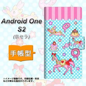 メール便送料無料 ワイモバイル Android One S2 手帳型スマホケース 【 AG828 メリーゴーランド(水色) 】横開き (アンドロイドワン エス