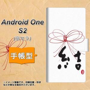 メール便送料無料 ワイモバイル Android One S2 手帳型スマホケース 【 OE831 結 】横開き (アンドロイドワン エスツー/ANDONES2用/スマ