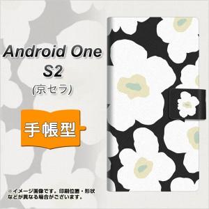 メール便送料無料 ワイモバイル Android One S2 手帳型スマホケース 【 UB957 ルーズフラワーホワイト 】横開き (アンドロイドワン エス