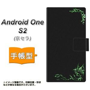 メール便送料無料 ワイモバイル Android One S2 手帳型スマホケース 【 YB802 鳳凰03 】横開き (アンドロイドワン エスツー/ANDONES2用/