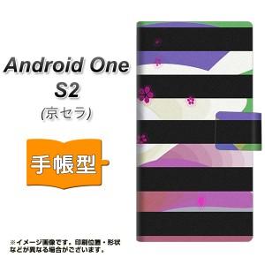 メール便送料無料 ワイモバイル Android One S2 手帳型スマホケース 【 YB849 サクラ05 】横開き (アンドロイドワン エスツー/ANDONES2用